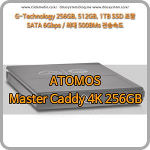 Atomos Master Caddy 4K 256GB 아토모스 SSD