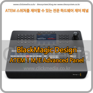 ATEM 1 ME Advanced Panel (블랙매직 스위처)