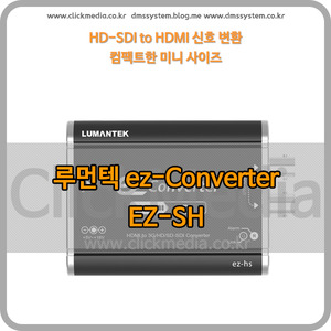Lumantek ez-sh HD-SDI to HDMI Conveter 루먼텍