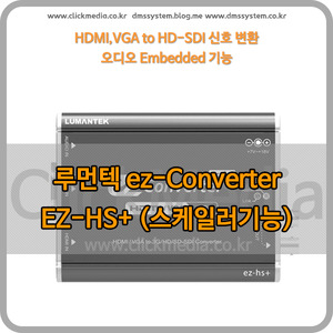 Lumantek ez-hs+ HDMI to HD-SDI Conveter 스캐일러