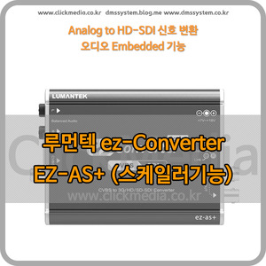Lumantek ez-as+ analog to HD-SDI converter스케일러