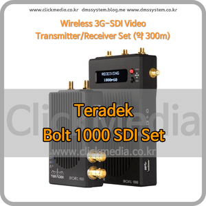 (테라덱 볼트) Teradek BOLT 1000 SDI Set